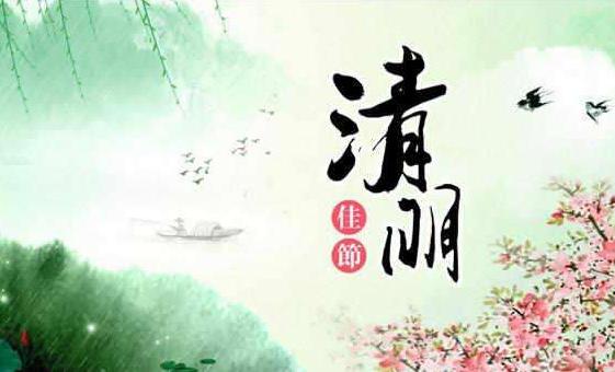 2019年清明节放假公告-广州奔想智能科技有限公司