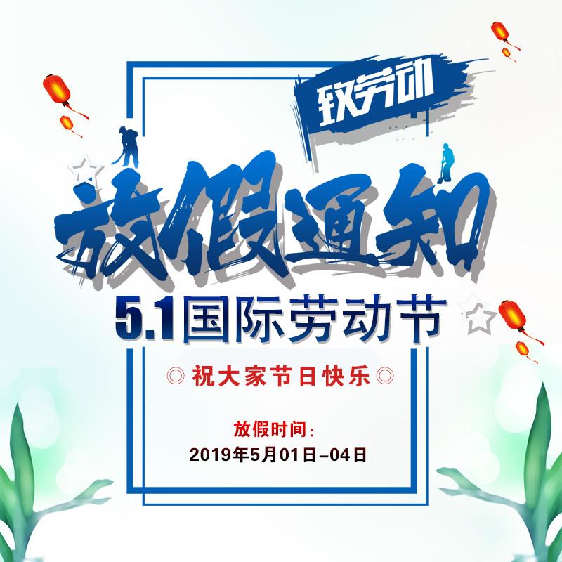 """2019年""""五一""""劳动节放假时间公告-广州奔想智能科技有限公司"""
