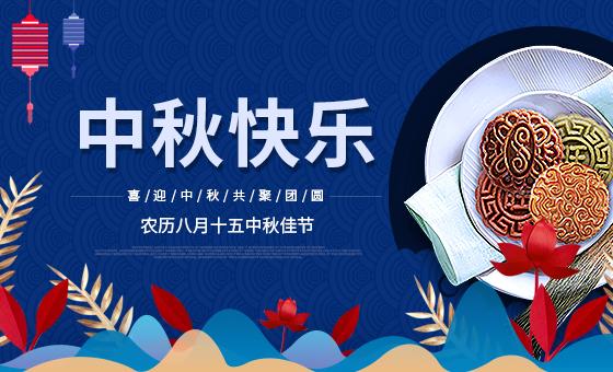 2019年中秋放假公告-广州奔想智能科技有限公司