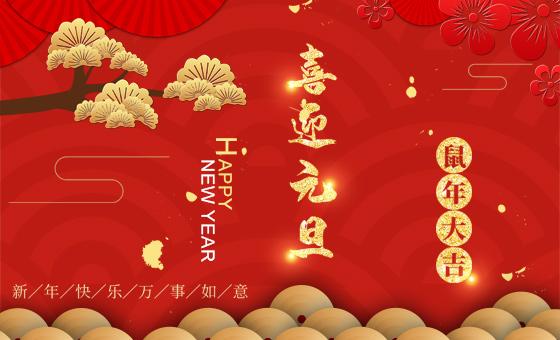 2020年元旦放假时间公告-广州奔想智能科技有限公司