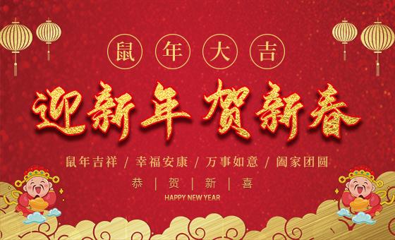 2020年春节放假公告-广州奔想智能科技有限公司
