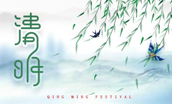 2020年清明节放假时间公告-广州奔想智能科技有限公司