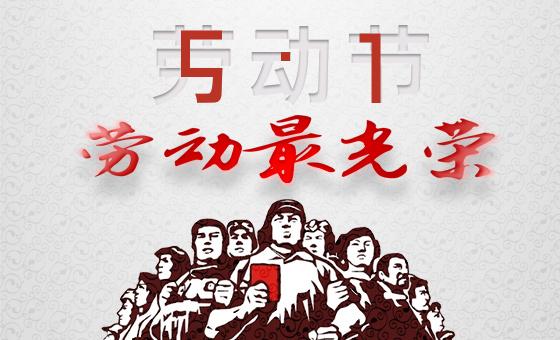 """2020年""""五一""""劳动节放假时间公告-广州奔想智能科技有限公司"""