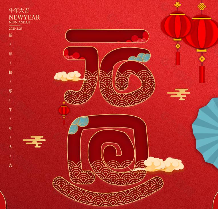 2021年元旦放假时间公告-广州奔想智能科技有限公司