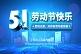 """2021年""""五一""""劳动节放假时间公告-广州奔想智能科技有限公司"""