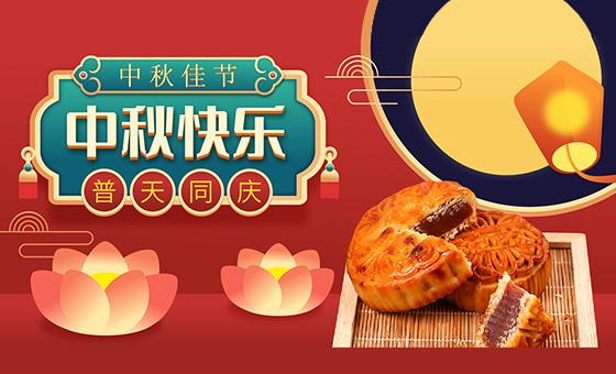 2021年中秋放假公告-广州奔想智能科技有限公司