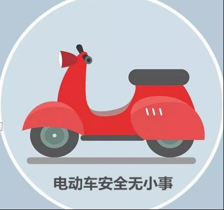 电动自行车使用安全手册-广州奔想智能科技有限公司