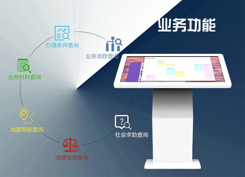 智能触摸查询一体机-广州奔想智能科技有限公司
