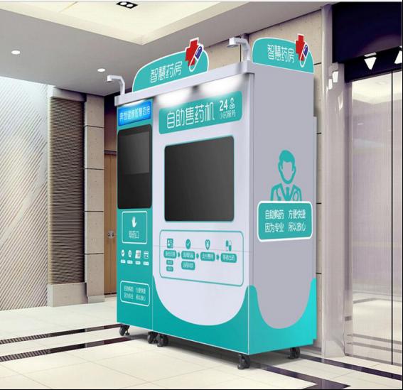 自助售药机-广州奔想智能科技有限公司