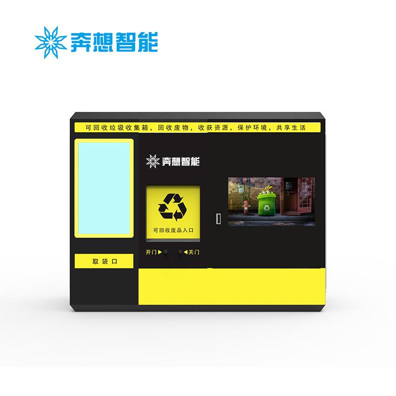自助废品回收机方案-广州奔想智能科技有限公司