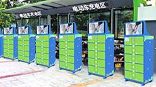 电动自行车防火智能充电柜、充电桩车棚-广州奔想智能科技有限公司