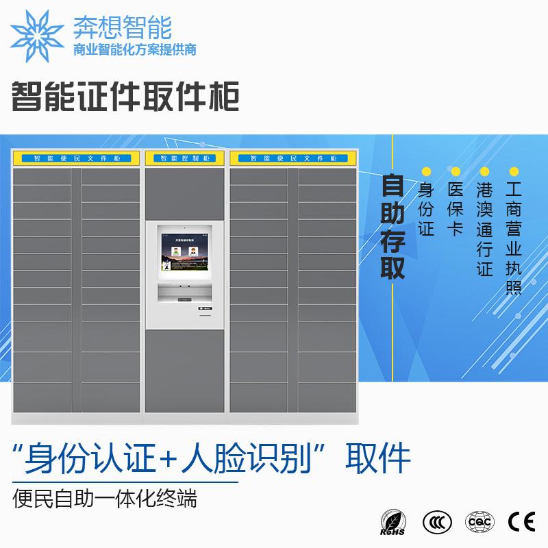 便民自助一体化终端-广州奔想智能科技有限公司