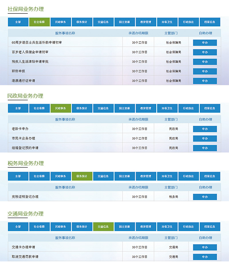 商事中心业务自助一体机--广州奔想智能科技有限公司