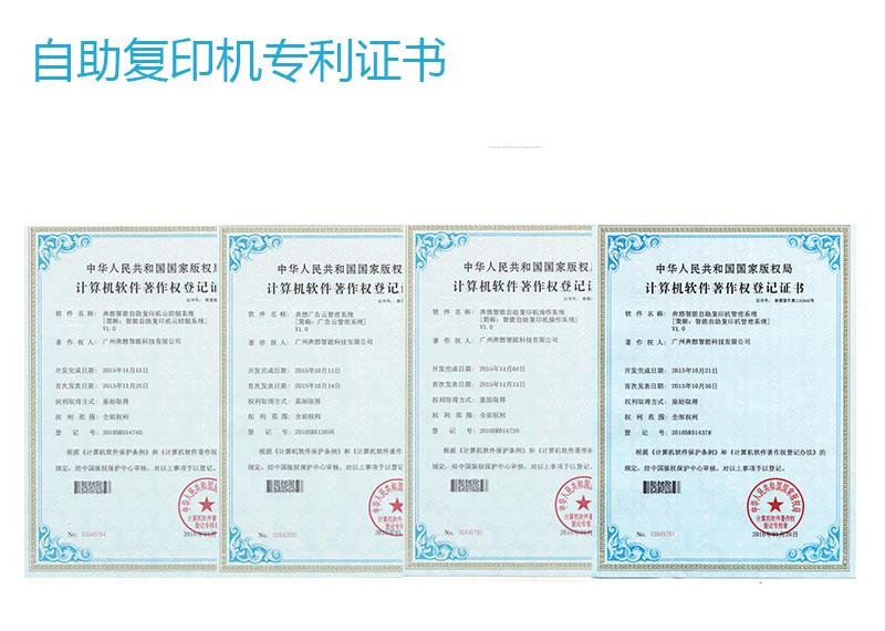 智能自助复印打印设备--广州奔想智能科技有限公司