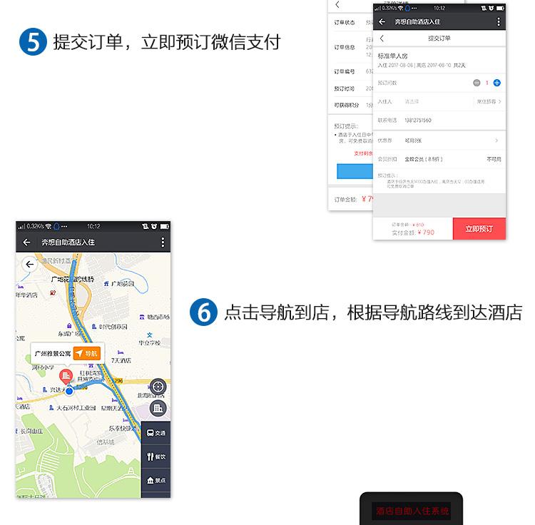 酒店自助入住系统--广州奔想智能科技有限公司