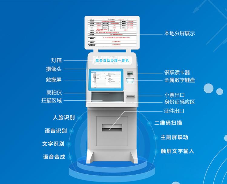 自助查询复印打印一体机--广州奔想智能科技有限公司