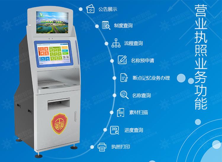 证照自助办理一体机--广州奔想智能科技有限公司