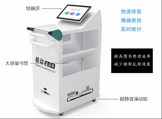 24小时自助借还书智能图书馆--广州奔想智能科技有限公司