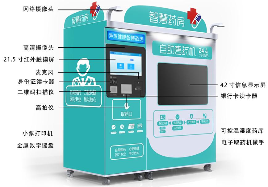 自助售药机--广州奔想智能科技有限公司