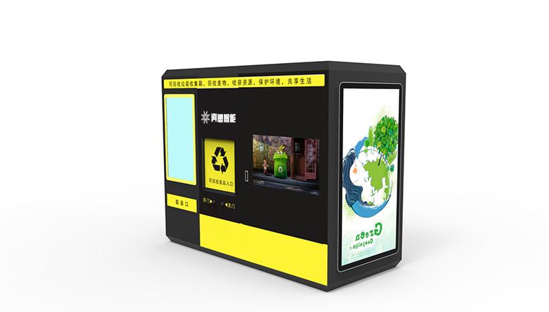自助废品回收机方案--广州奔想智能科技有限公司