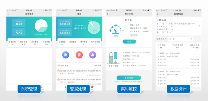 维护端-系统管理-警报处理-实时监控-数据统计-广州奔想智能科技有限公司