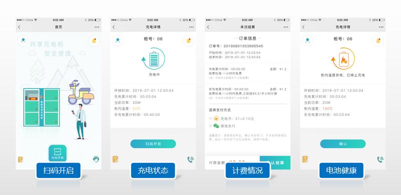 用户端-扫码开启-充电状态-计费情况-电池健康-广州奔想智能科技有限公司