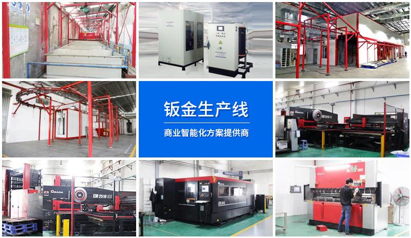 钣金生产线-商业智能化方案提供商-广州奔想智能科技有限公司