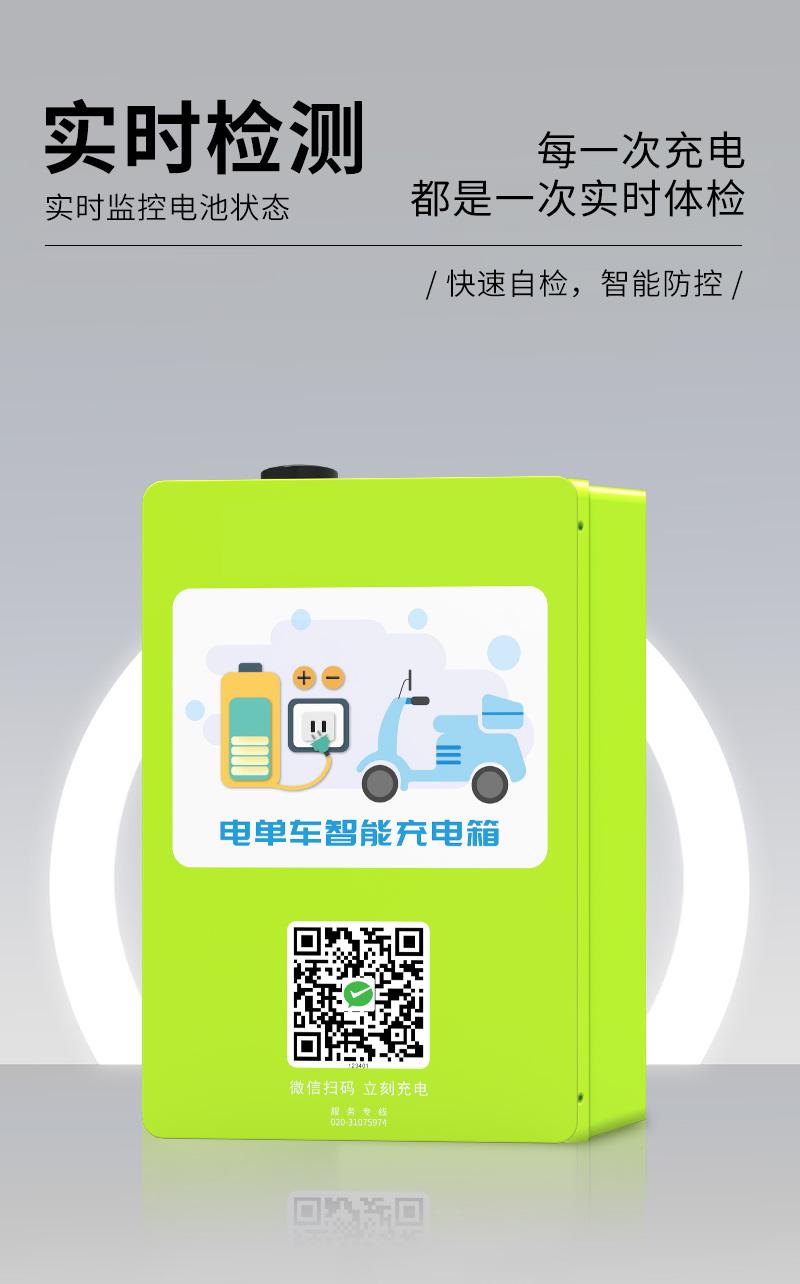 实时检测-快速自检-智能防控-电单车智能充电箱-广州奔想智能科技有限公司
