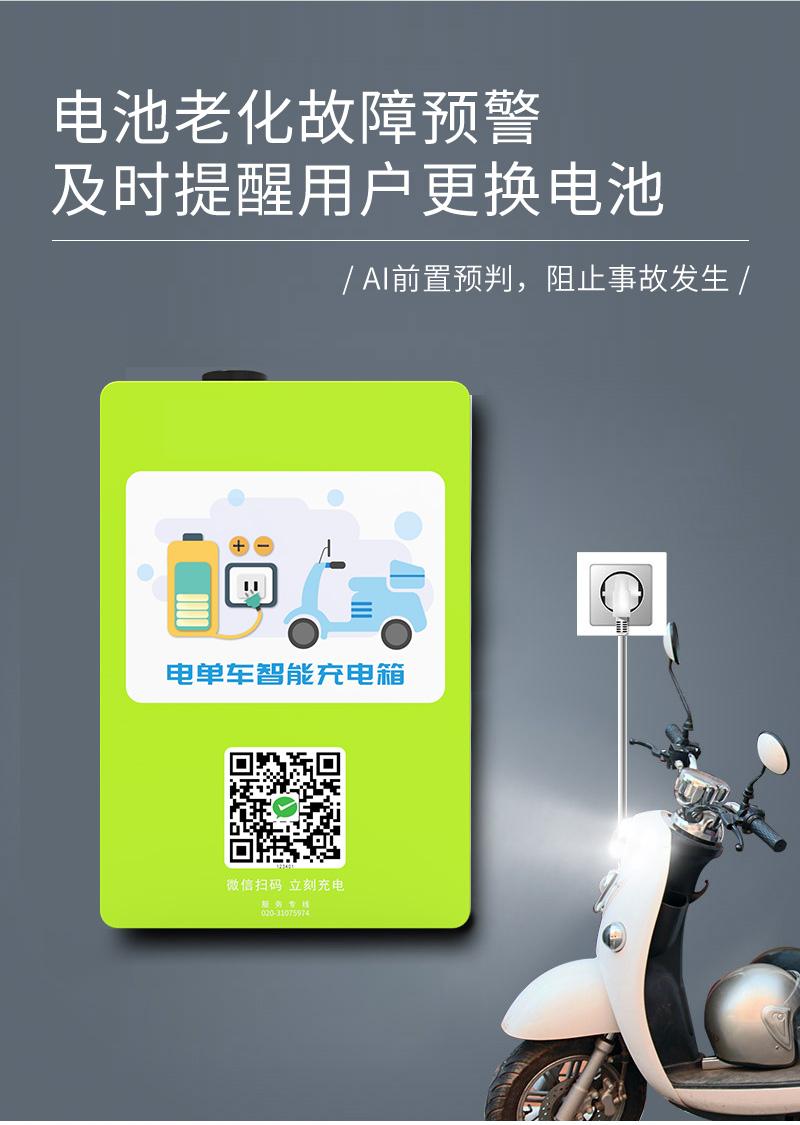 电池老化故障预警-AI前置预判,防止事故发生-广州奔想智能科技有限公司