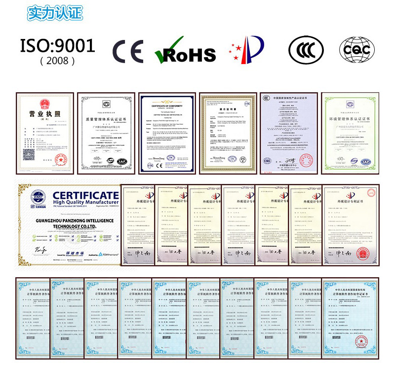 资质认证-广州奔想智能科技有限公司