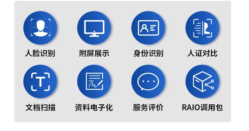 功能介绍-人脸识别-附屏展示-身份识别-人证对比-文档扫描-资料电子化-服务评价-RAIO调用包-广州奔想智能科技有限公司
