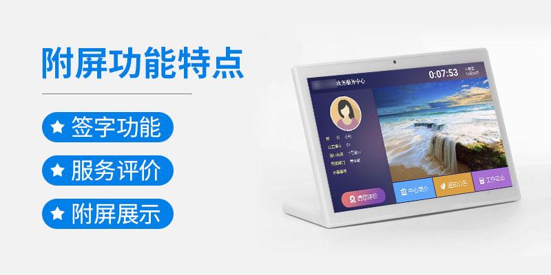 附屏功能特点-签字功能-服务评价-附屏展示-广州奔想智能科技有限公司