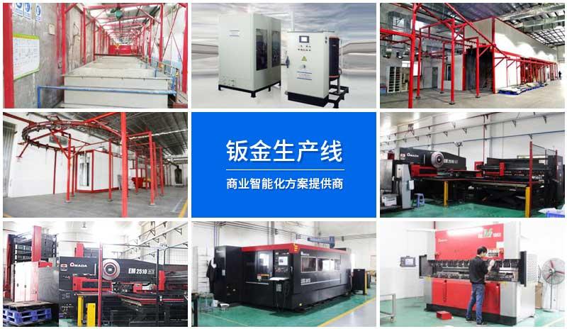 公司简介-钣金生产线-商业智能化方案提供商-广州奔想智能科技有限公司