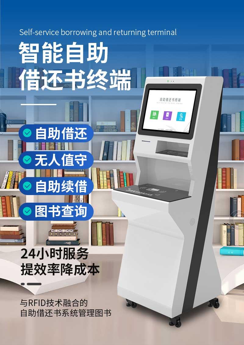 智能自助借还书终端-自助借还-无人值守-自助续借-图书查询-广州奔想智能科技有限公司
