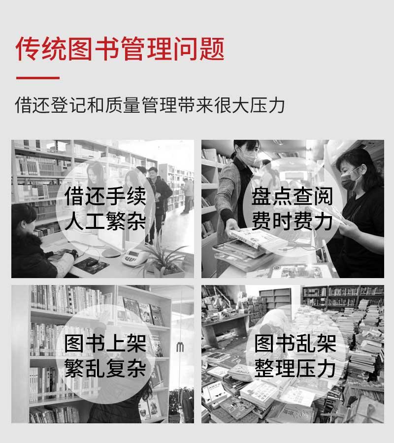 应用背景-传统图书管理问题-广州奔想智能科技有限公司