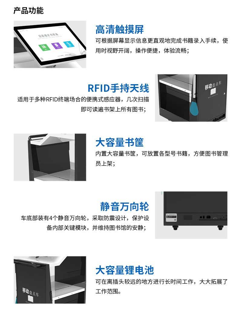 移动盘点车功能介绍-广州奔想智能科技有限公司