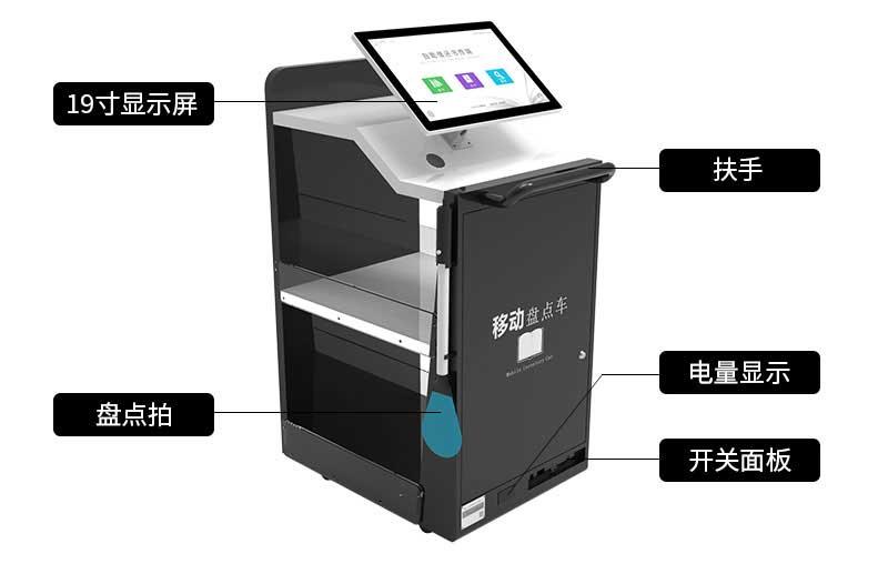 多功能移动盘点车-广州奔想智能科技有限公司