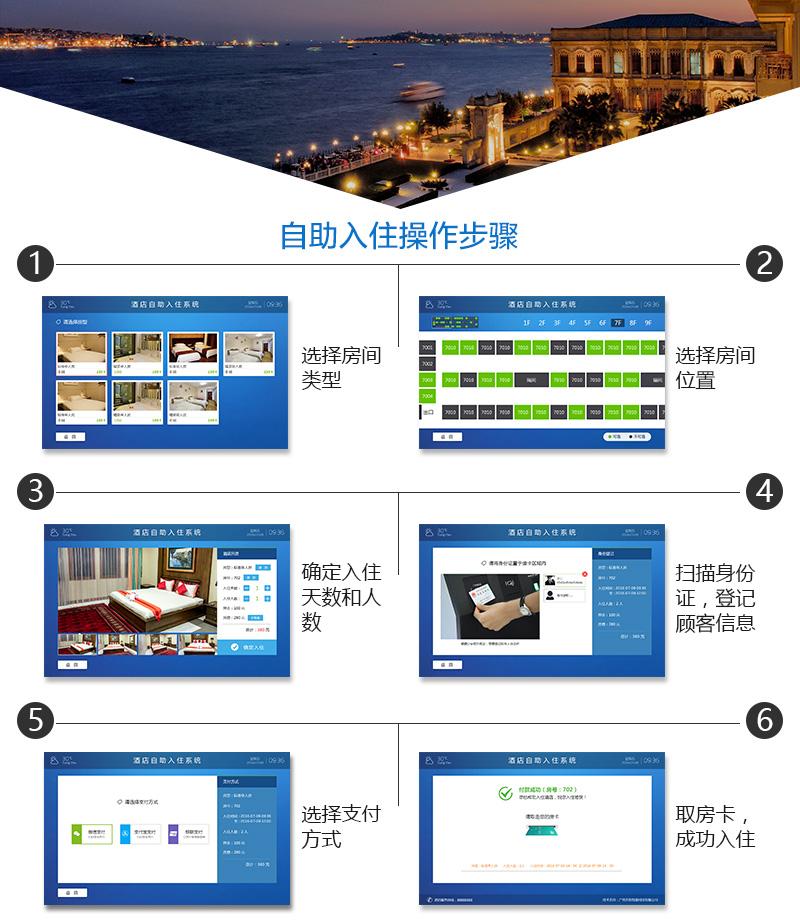 自助入住,操作流程简单,智能自助入住-广州奔想智能科技有限公司
