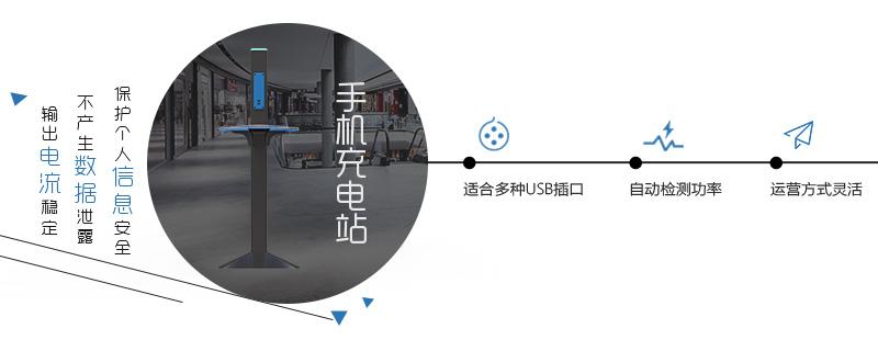 适合多种USB、自动检测功率、运营方式灵活、输出电流稳定、没有数据传输-广州奔想智能科技有限公司