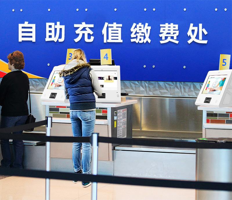 自助充值缴费机-广州奔想智能科技有限公司