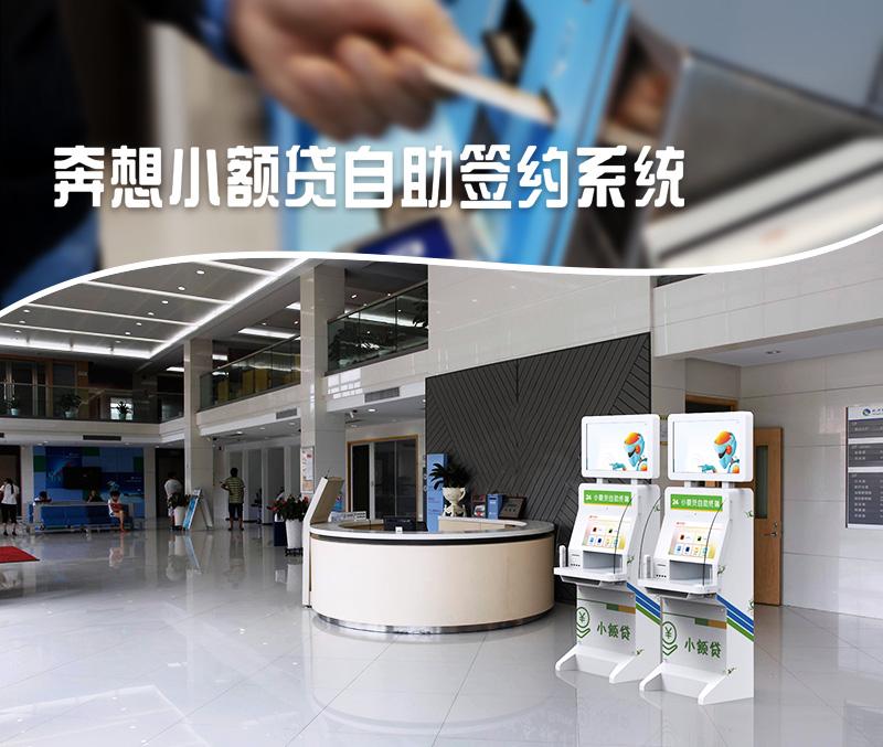 奔想小额贷款自助签约系统--广州奔想智能科技有限公司