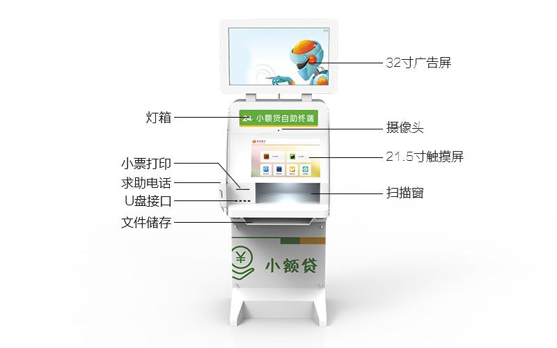 32寸广告屏、灯箱、小票打印、求助电话、U盘接口、文件储存、扫描窗、触摸屏、摄像头--广州奔想智能有限公司