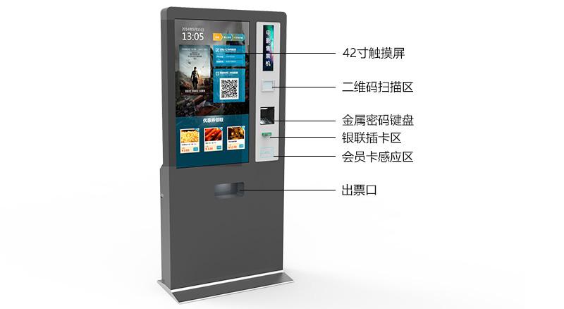 触摸屏、二维码扫描区、密码键盘、银联插卡区、会员卡感应区、出票口--广州奔现智能科技有限公司