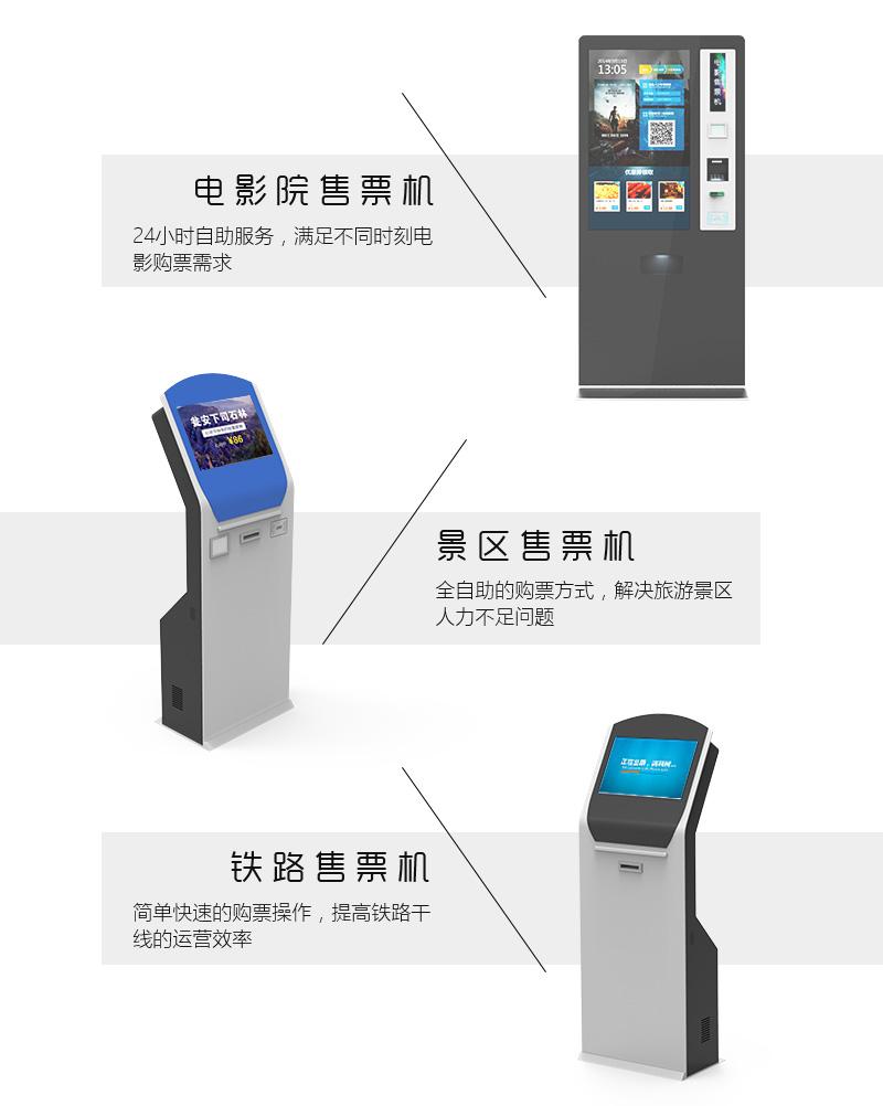 电影院售票机、景区售票机、铁路售票机-广州奔想智能科技有限公司