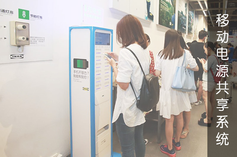 移动电源共享系统-广州奔想智能科技有限公司