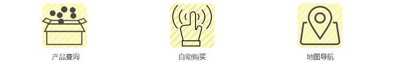 产品查询、自助购买、地图导航-广州奔想智能科技有限公司