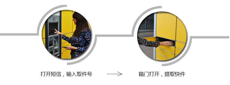 快递自助寄存智能柜客户取件流程-广州奔想智能科技有限公司