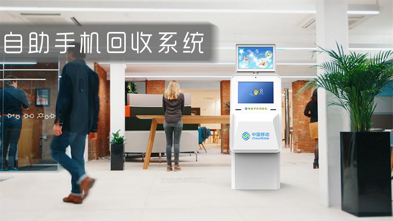 自助手机回收系统-广州奔想智能科技有限公司