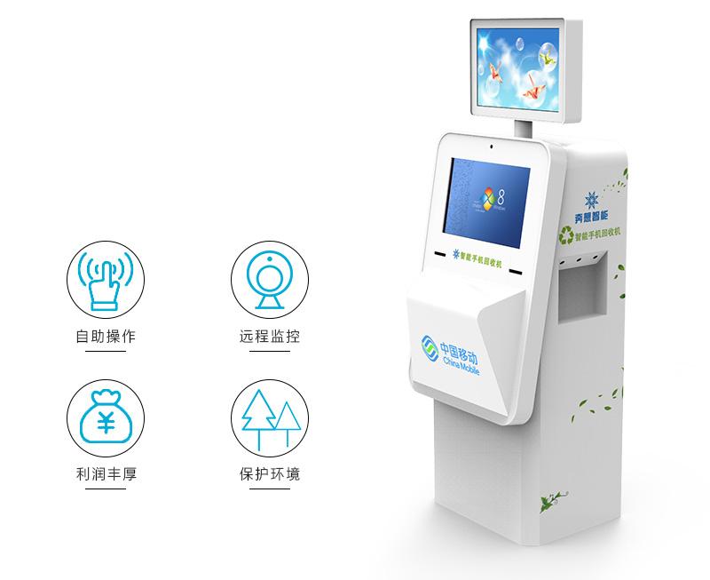 自助操作、远程监控、利润丰厚、保护环境-广州奔想智能科技有限公司
