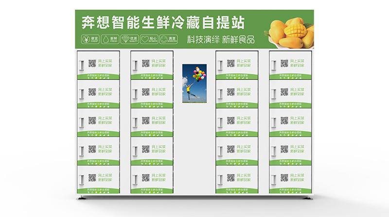 智能生鲜柜外观说明-广州奔想智能科技有限公司
